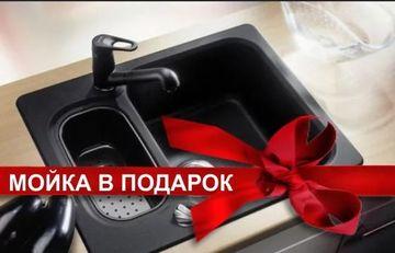 Закажи Кухню в декабре и забери ПОДАРОК.