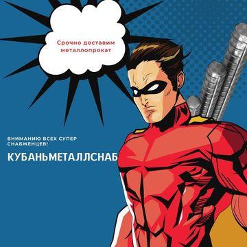 "Супер снабженцы выбирают ООО ТД ""КубаньМеталлСнаб"""