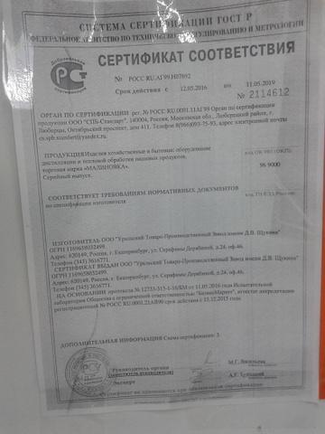 сертификат росс ru.аг99.н04593